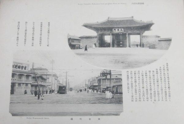 徳壽宮大漢門 Tokujukiu Taikanmon front gate (Late Prince rio Palace) 黄金町通 Koganemachi Street