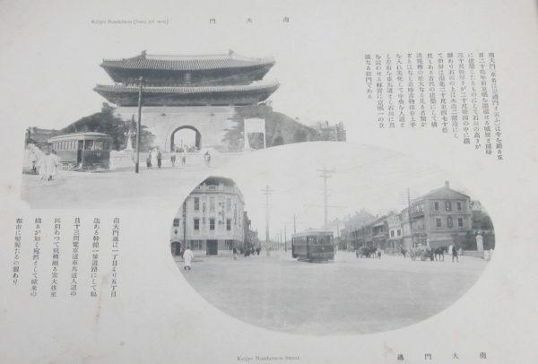 南大門 Nanadimon (Sung yei mon) 南大門通 Nanadimon Street