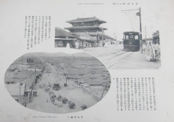 東大門(興仁之門) Todaimon (Heung-in-Jimun) 東大門通り Todaimon front street
