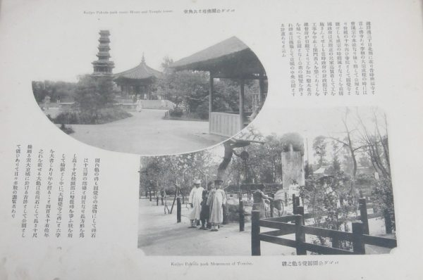 パゴダ公園佛塔と六角堂 Pakoda park music House and Temple tower パゴダ公園円覚寺亀之碑 Pakoda park Monument of Tertoise