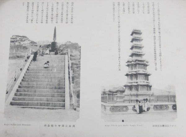 パゴダ公園○水石佛塔 Pakoda park Marble Temple Tower 南山公園甲午記念碑 Nansan park Monument