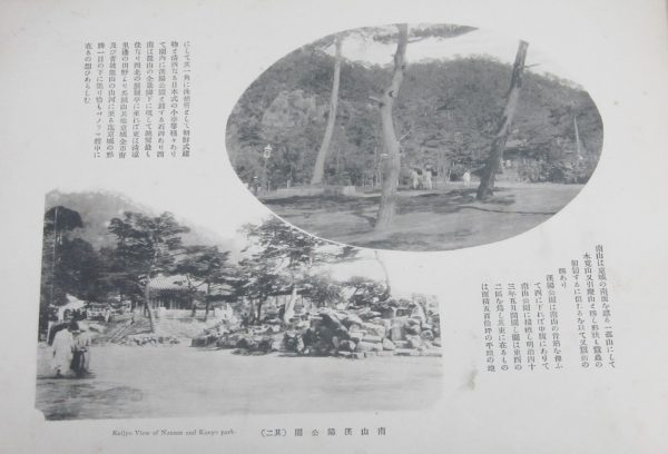 南山漢陽公園 View of Nansan and Kanyo park