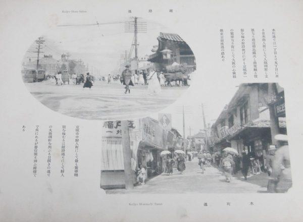 鐘路通 Shoro Street 本町通 Honmachi Street