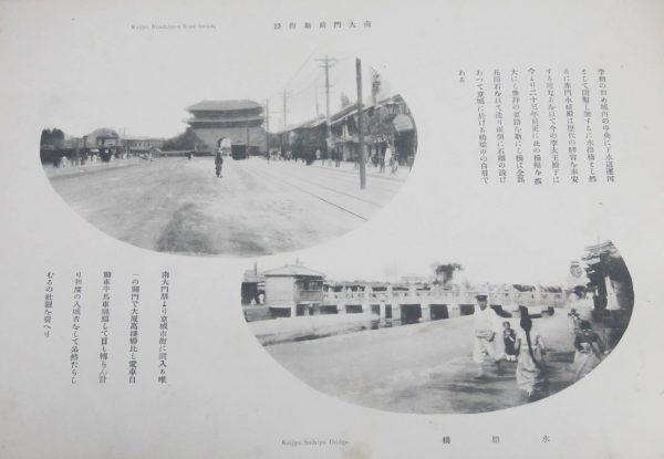 南大門前新街路 Nandaimon front Street 水標橋 Suihiyo Brige