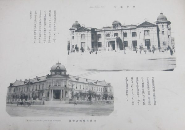 朝鮮銀行 Chosen Bank 東洋拓殖株式会社 Takushoku Joint-stock Company