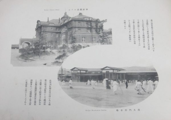 朝鮮鉄道ホテル Chosen Hotel 南大門停車場 Nandaimon Station