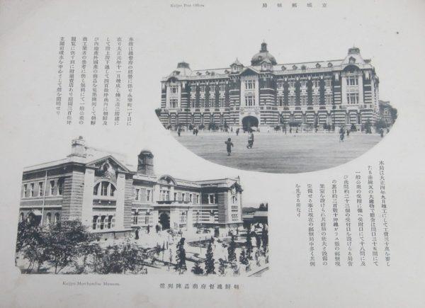 京城郵便局 Keijyo Post Office 朝鮮総督府商品陳列館 Merchandise Museum