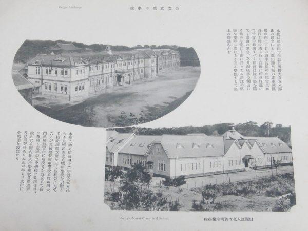 公立京城中学校 Keijyo Academy 財団法人私立善隣商業学校 Zenrin Commesail School