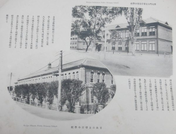 西大門公立尋常高等小学校 Seidaimon Public Primary School 日出公立尋常小学校 Hinode Public Primary School