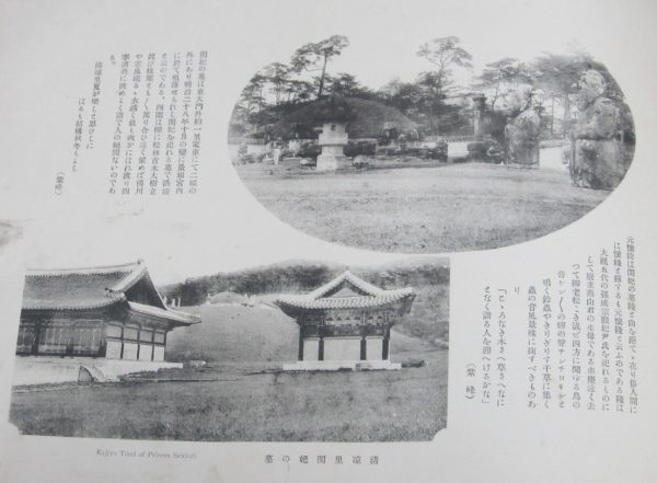 東大門外元懐陵 Tomb of Late Prince near Todaimon 清涼里閔○の墓 Tomi of Princes Seriori