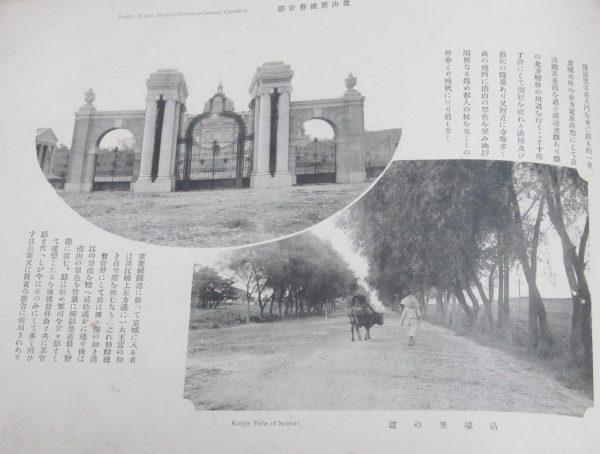 龍山旧総督府官邸 Riuzan Fromer Govrrnor General Chamber 清涼里の道 Veiw of Seiriori