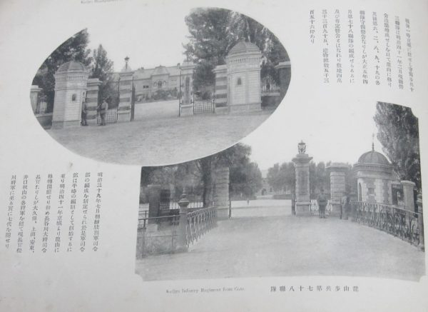 龍山朝鮮駐○軍司令部 Headquarters of The Army of Occupation 龍山歩兵第七十八連隊 Infantry Regiment front Gate