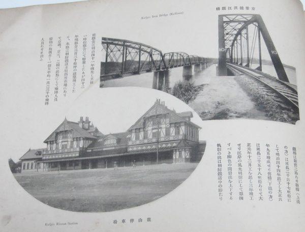 京釜線漢江鉄橋 Iron Bridge 龍山停車場 Riuzan Station