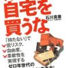 サラリーマンは自宅を買うな 石川貴康 東洋経済新報社