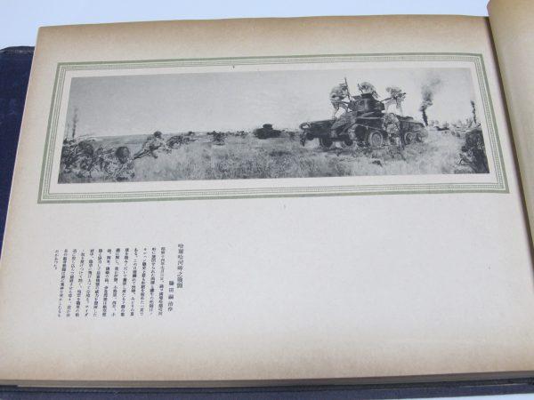 哈爾哈河畔之戦闘 藤田嗣治 Tsuguharu Foujita