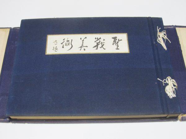 聖戦美術 第2集 昭和17年 陸軍美術協会