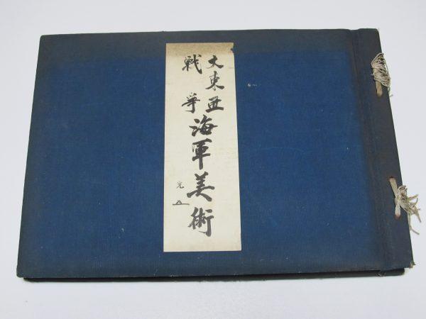 大東亜戦争 海軍美術 大日本海洋美術協会 昭和18年発行