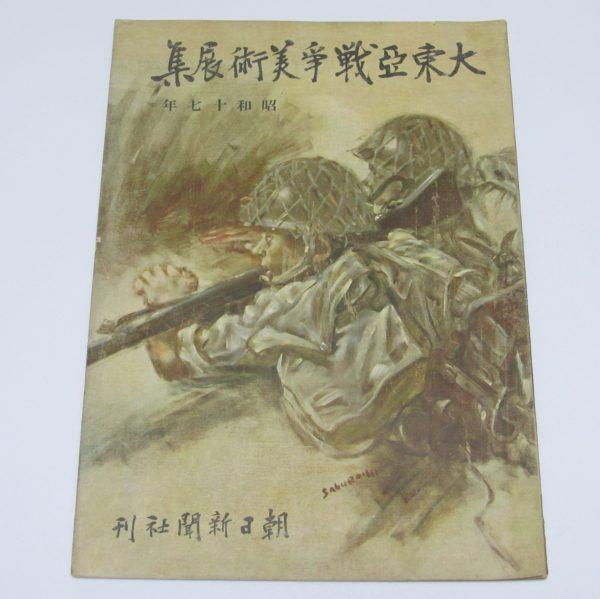 大東亜戦争美術展集 昭和17年 朝日新聞社