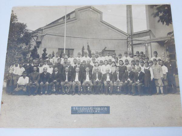 高松宮同妃両殿下台臨記念 昭和18年9月14日