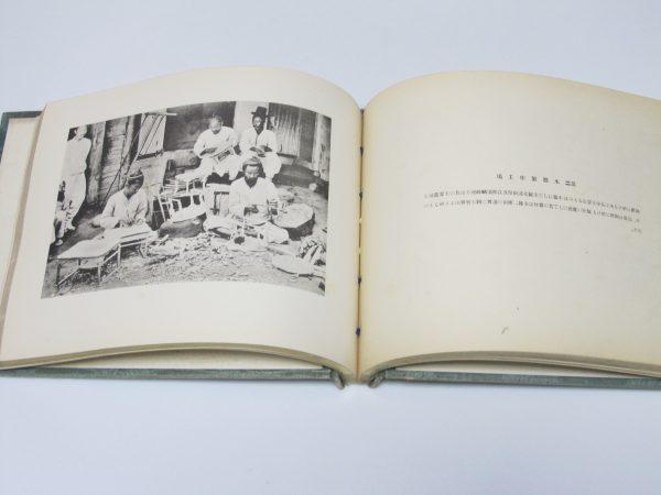 木器制作工場 戦前朝鮮写真