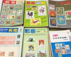 郵趣 切手コレクター雑誌買取