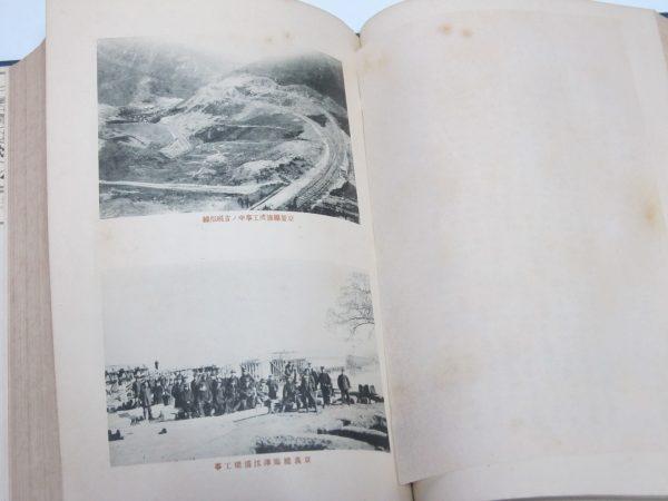 朝鮮鉄道史 全 朝鮮総督府鉄道局 日韓印刷株式会社 大正4年 植民地時代 History of Korea railway 1915