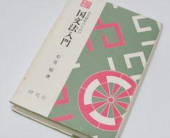 古文解釈のための国文法入門 松尾聰 研究社 増補改訂