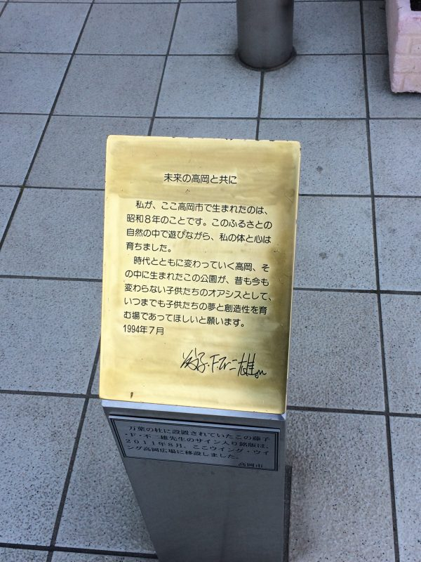 藤子・F・不二雄 高岡市 ドラえもん 銅像