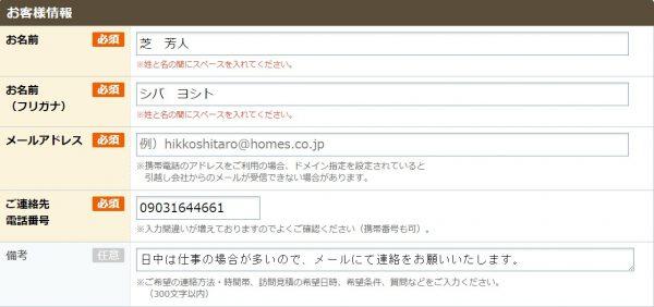 引越し一括見積 富山県高岡市で引っ越し メール連絡依頼