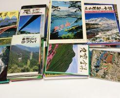 絵葉書 10キロ 無料引き取り 昭和40年代旅行土産 観光地風景 名所