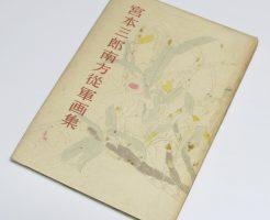 宮本三郎南方従軍画集 戦時中 美術本買取