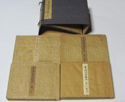 幸清流手附本 全4巻 揃 幸清会 昭和8年発行 能楽小鼓方