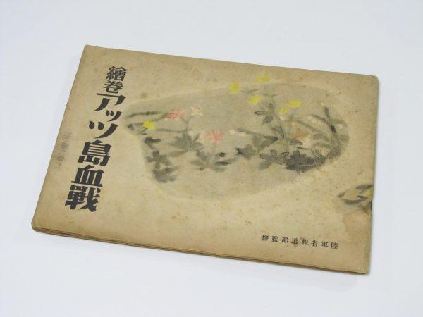 絵巻アッツ島血戦 陸軍省報道部監修 山崎保代 山崎部隊 藤田嗣治 1944 Attu Island Yasuyo Yamasaki troops