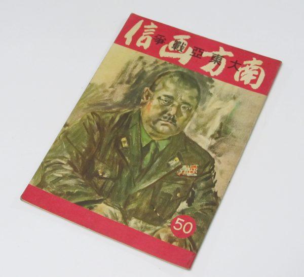 南方画信 大東亜戦争 陸軍美術協会