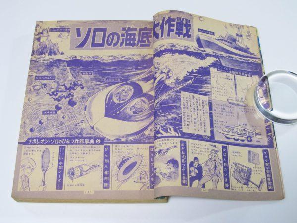 少年マガジン1966年4月24日号 16 大画報 ナポレオン・ソロ 0011 The Man from U.N.C.L.E.