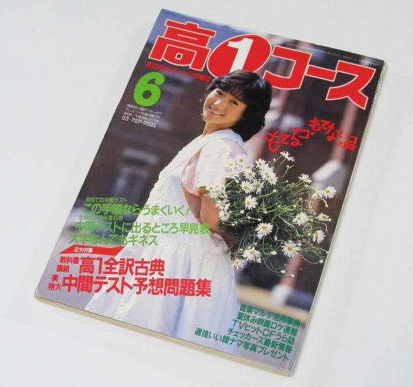 高1コース 昭和59年 1984年6月号  表紙・岡田有希子