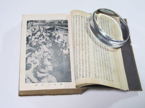 朝人の洗濯 大正13年 朝鮮要覧 朝鮮総督府編纂 1924 Korea chosen