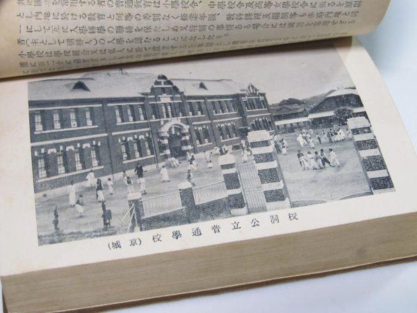 校洞公立普通学校(京城)大正13年 朝鮮要覧 朝鮮総督府編纂 1924 Korea chosen