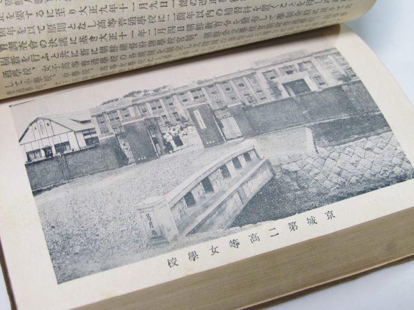 京城第二高等女学校 大正13年 朝鮮要覧 朝鮮総督府編纂 1924 Korea chosen