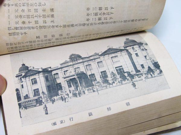 朝鮮銀行 写真 大正13年 朝鮮要覧 朝鮮総督府編纂 1924 Korea chosen