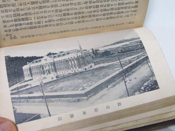 群山慈恵医院 写真 大正13年 朝鮮要覧 朝鮮総督府編纂 1924 Korea chosen