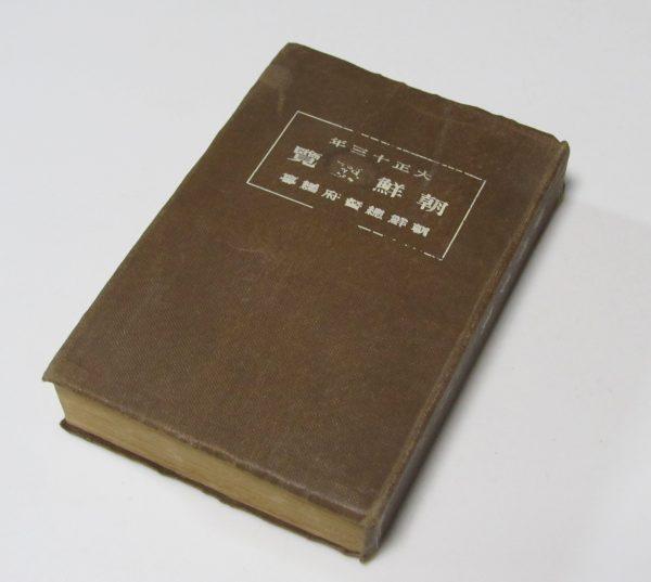 大正13年 朝鮮要覧 朝鮮総督府編纂 1924 Korea chosen