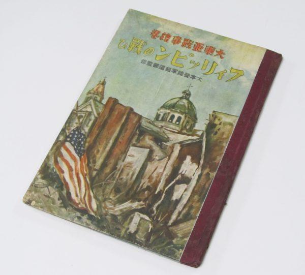 大東亜戦争絵巻 フィリピンの戦ひ 大本営陸軍報道部監修 Battle of the Philippines picture book Japan 1941-1942