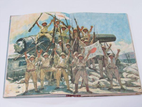 大東亜戦争絵巻 フィリピンの戦ひ 大本営陸軍報道部監修