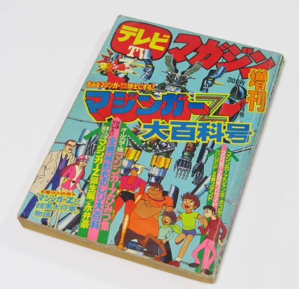 テレビマガジン 増刊 マジンガーZ大百科号 永井豪 講談社 昭和49年8月 1974年