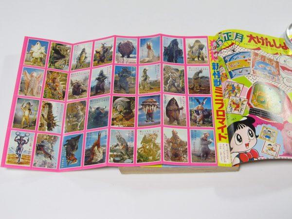 昭和47年 小学一年生 1月増刊号 新年増刊 テレビまんが大特集号 1972年 新怪獣ミニブロマイド