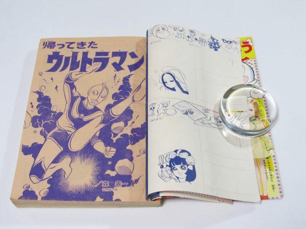 昭和47年 小学一年生 1月増刊号 新年増刊 テレビまんが大特集号 1972年 帰ってきたウルトラマン