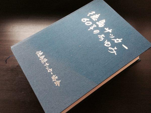 徳島サッカー60年のあゆみ
