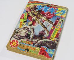 週刊少年キング1967年25号 黄金バット マグマ大使 怪獣王子