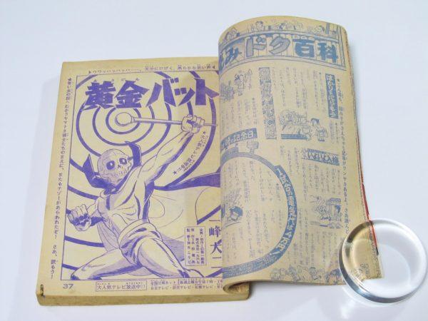 週刊少年キング1967年25号 黄金バット